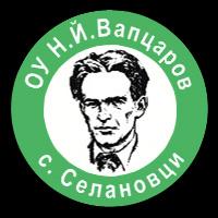 ОУ Никола Вапцаров Селановци