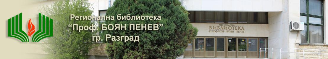 """Библиотека в Разград   Библиотека """"Съгласие"""""""