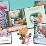 Издателство ФЮТ – вечните детски книги