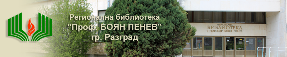 Регионална библиотека в Разград | Библиотека Проф. Боян Пенев