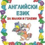 Езикови курсове в София | Sparkle english language center